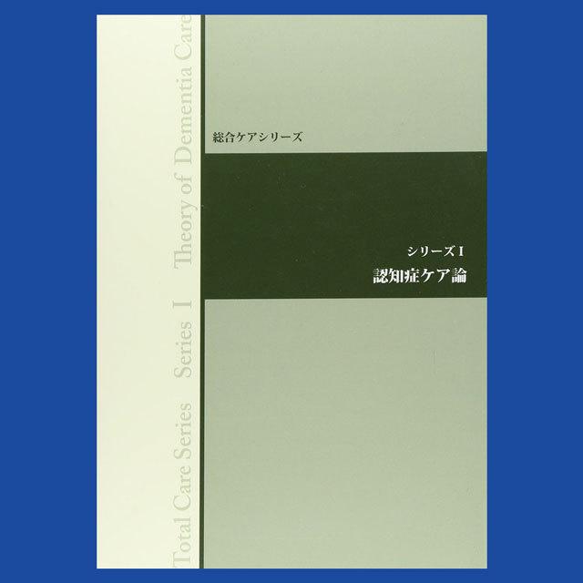 総合ケアシリーズ シリーズⅡ 「多角的ケア論」