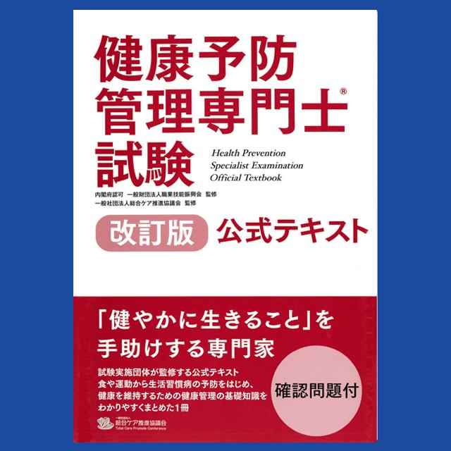 改訂版 健康予防管理専門士試験公式テキスト