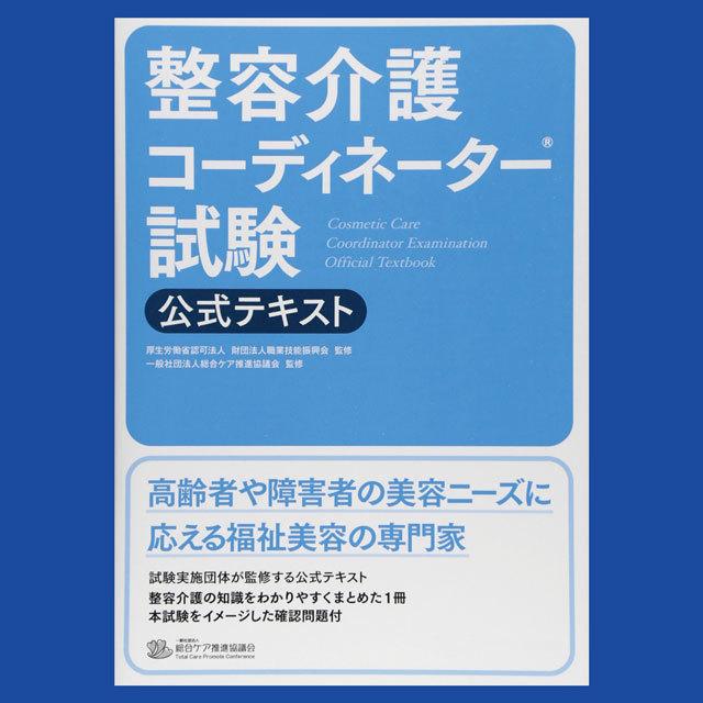 整容介護コーディネーター試験公式テキスト