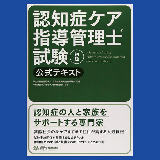 健康予防管理専門士試験公式テキスト