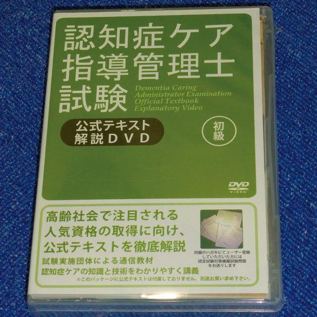 認知症ケア指導管理士試験公式テキスト解説DVD (改訂版)