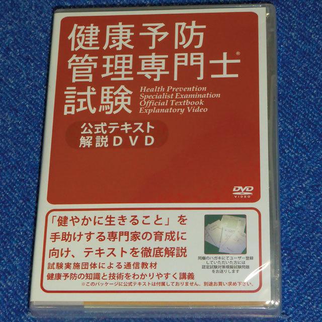 健康予防管理専門士 公式テキスト解説DVD講座