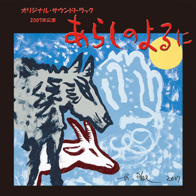 あらしのよるに2007 サウンドトラックCD 円こどもステージNo.26