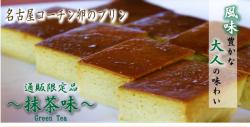 名古屋コーチン卵のプリン ~抹茶味~