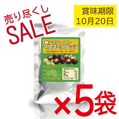 おまとめ買い大特価【売り尽くしセール】殻つきローストマカダミアナッツ 200g×5袋