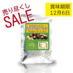 賞味期限12月6日【売り尽くしセール】殻つきローストマカダミアナッツ 200g