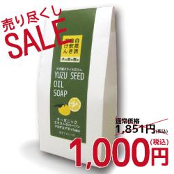 【売り尽くしセール】ゆず種子オイル石けん|自然派釜炊き石けん 木の実の恵み