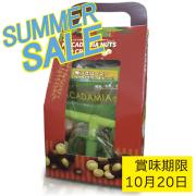 30%OFF!!【SUMMER SALE】殻付マカダミアナッツ&クラッカーギフトセット