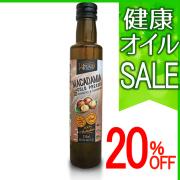 【健康オイルセール20%OFF !!】ファーストコールドプレス マカダミアナッツオイル230g (250ml)