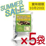 おまとめ買い大特価‼【SUMMER SALE】殻つきローストマカダミアナッツ 200g×5袋