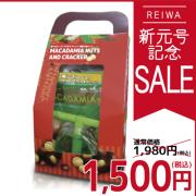 【新元号記念SALE】手提げ箱入り 殻付マカダミアナッツ&クラッカーギフトセット