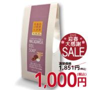 【新元号記念SALE】マカダミアオイル石けん|自然派釜炊き石けん 木の実の恵み
