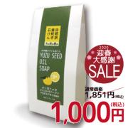 【新元号記念SALE】ゆず種子オイル石けん|自然派釜炊き石けん 木の実の恵み