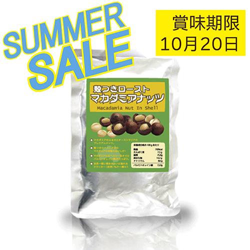 30%OFF!!【SUMMER SALE】殻つきローストマカダミアナッツ 200g