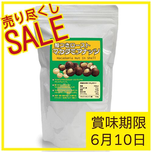 賞味期限6月10日売り尽くしSALE