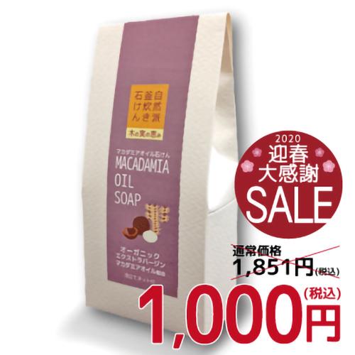 【新元号記念SALE】マカダミア石けん