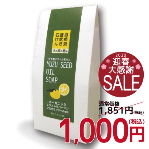 【SALE】ゆず種子石けん
