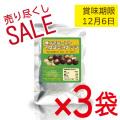おまとめ買い大特価【売り尽くしセール】殻つきローストマカダミアナッツ 200g×3袋