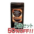 【訳あり・50%OFF】 5袋おまとめ買い まろやか黒糖マカダミアナッツ