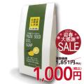 【新元号記念SALE】ゆず種子石けん