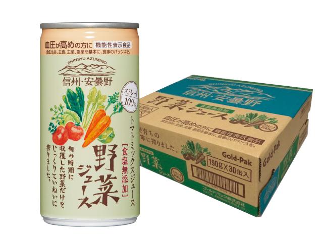 ゴールドパック GABA入り野菜ジュース