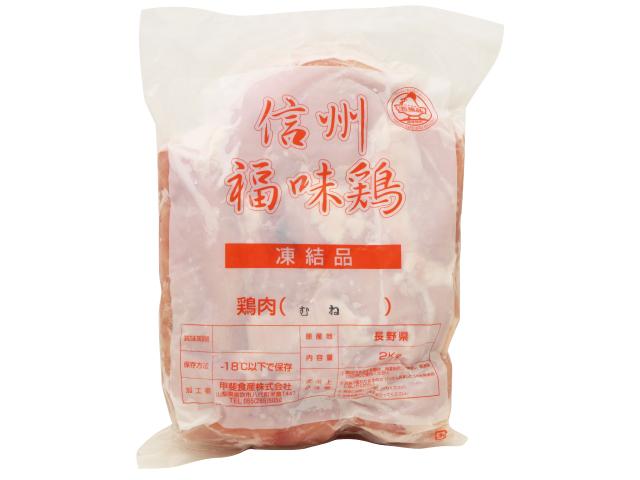 信州福味鶏 むね