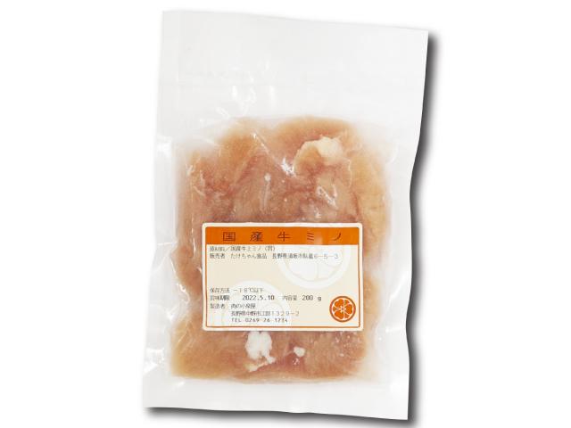 たけちゃん食品 国産牛ミノ