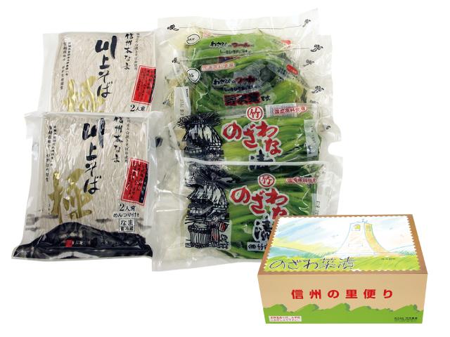 竹内農産 そば&野沢菜