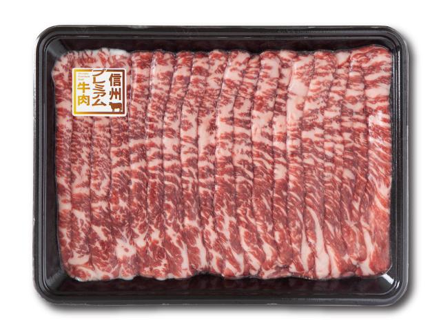 信州プレミアム牛肉モモスライス