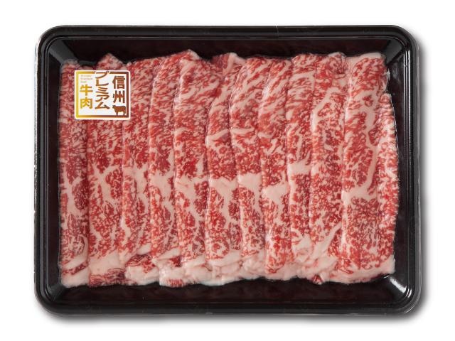 信州プレミアム牛肉ロースすき焼