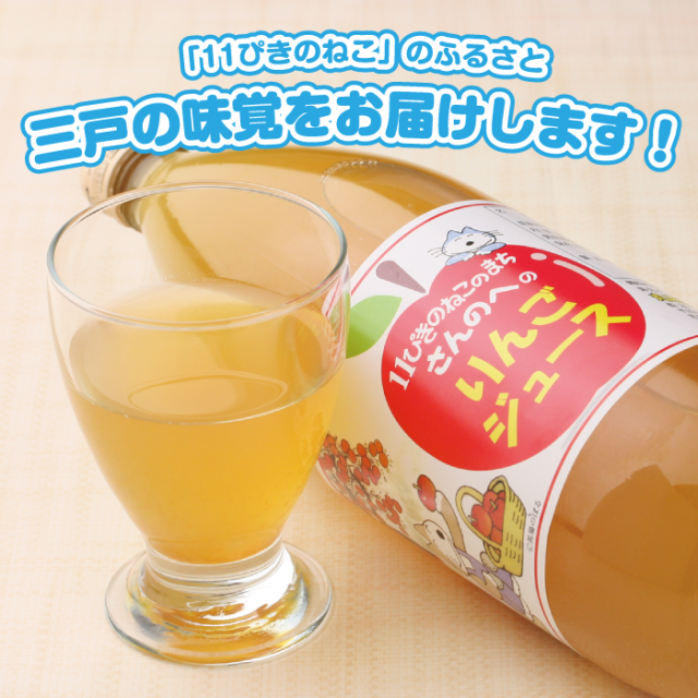 丸末のりんごジュース