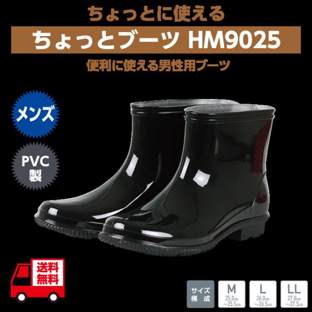 便利に使える男性用ブーツ ちょっとブーツ HM9025