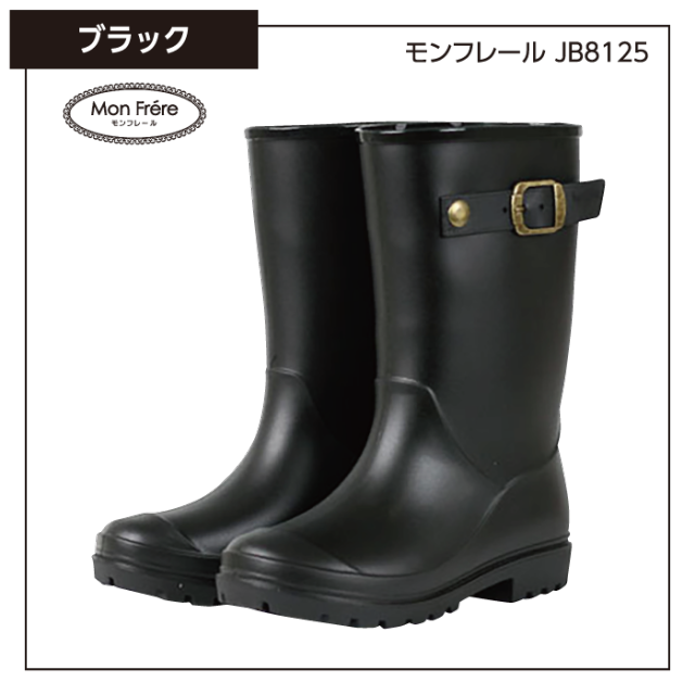 まるでブーツな完全防水のジュニア用長靴《MonFrere》モンフレールJB5125