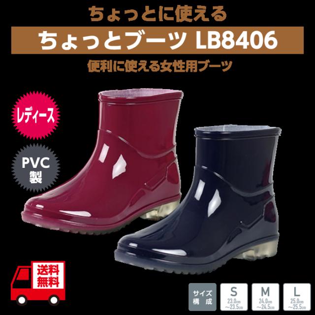 便利に使える女性用ブーツ ちょっとブーツ LB8406