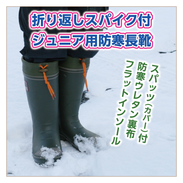 スパイク付きジュニア用防寒長靴《弘進》マッキーJ6824WSP
