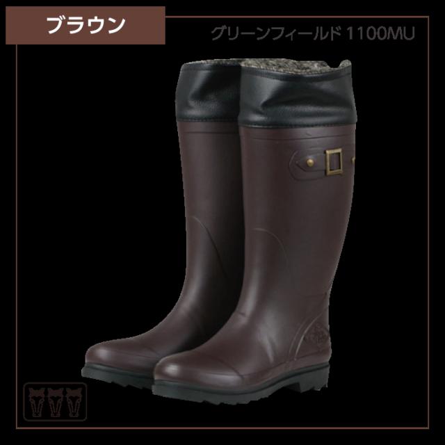 女性用防寒長靴《ミツウマ》グリーンフィールド1100MU