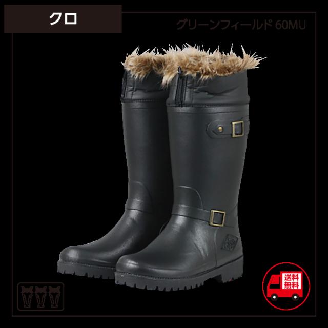 メンズ&レディース ファー付き防寒長靴《ミツウマ》グリーンフィールド60MU
