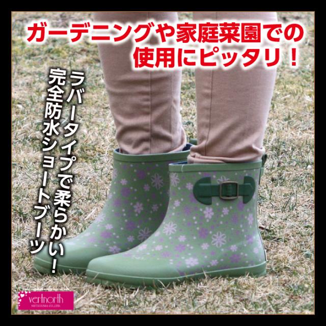 軽くて動きやすい女性用作業用長靴《ミツウマ》ベールノース5