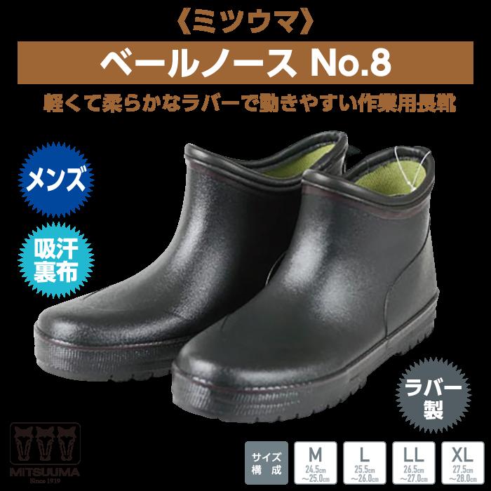 男性用の農作業・軽作業に最適なショート長靴《ミツウマ》ベールノースNo8