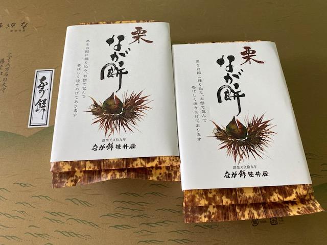 栗なが餅 7個(竹皮風袋)