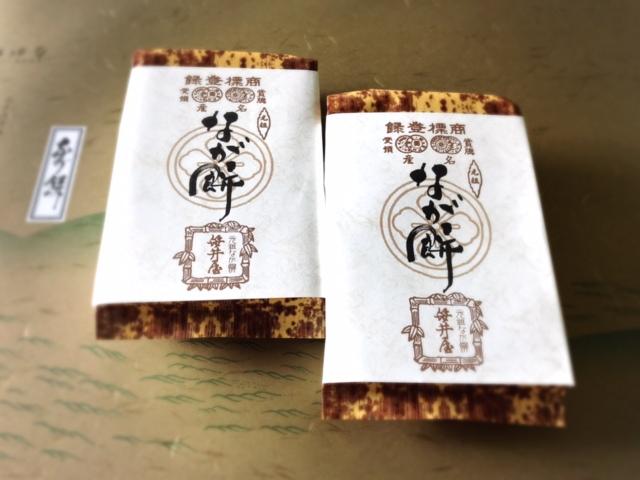 なが餅 7個(竹皮風袋)