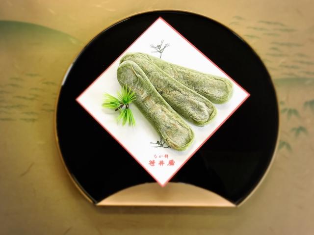 本かぶせ茶なが餅 7個(竹皮風袋)