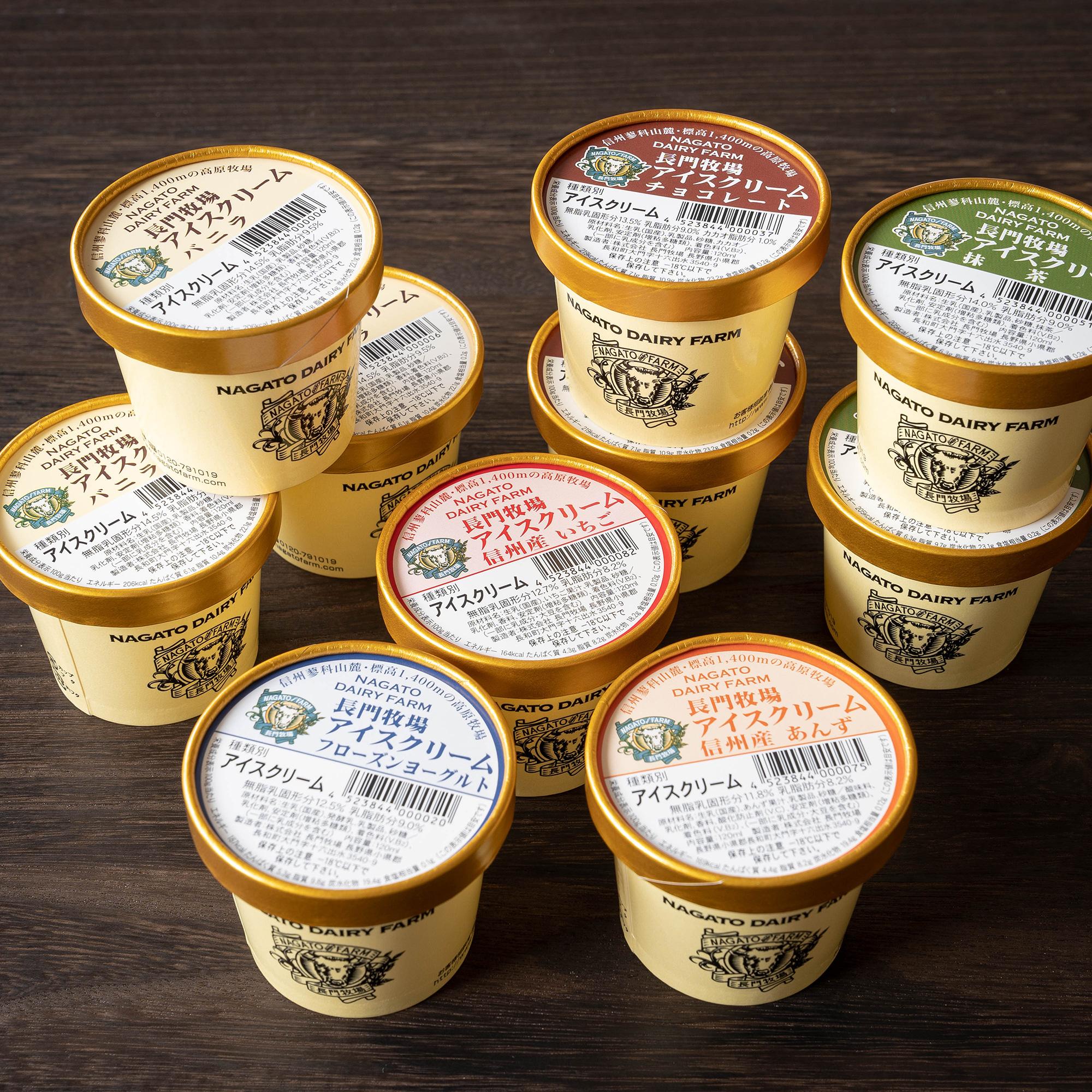 長門牧場アイスクリームセット(120ml×10個)【A-1】