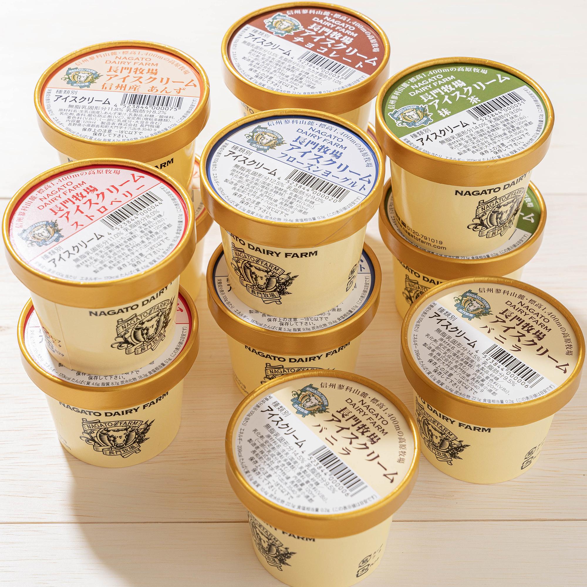 長門牧場アイスクリームセット(120ml×12個)【A-2】