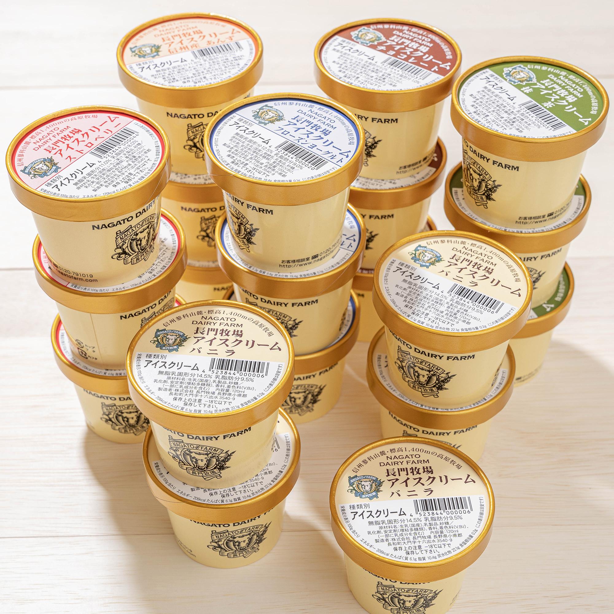 長門牧場アイスクリームセット(120ml×20個)【A-4】