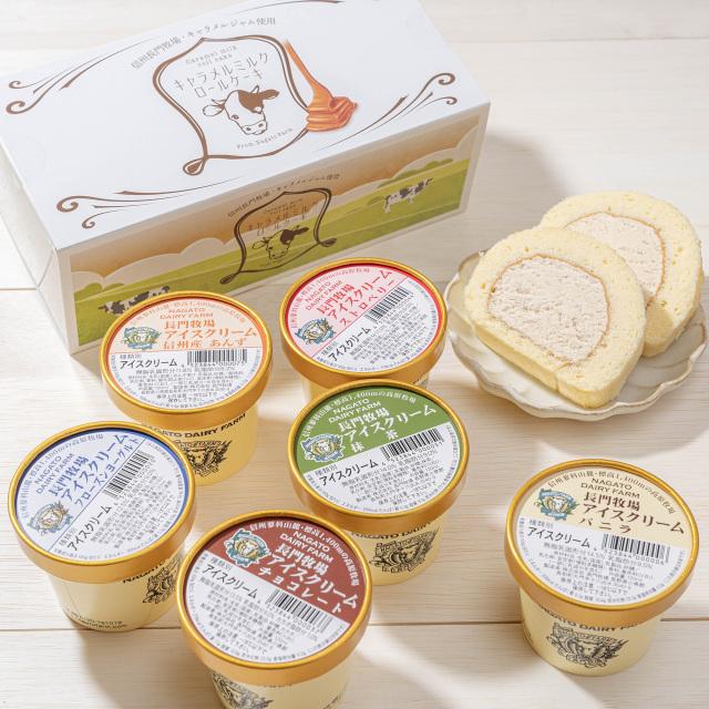 長門牧場アイスクリーム・キャラメルミルクロールケーキセット【D-2】