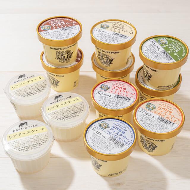 長門牧場アイスクリーム・レアチーズケーキセット【D-4】