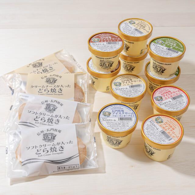 長門牧場アイスクリーム・うすかわどら焼きセット【D-6】