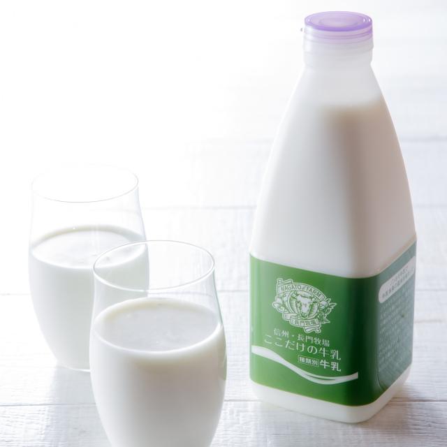 ここだけの牛乳900ml