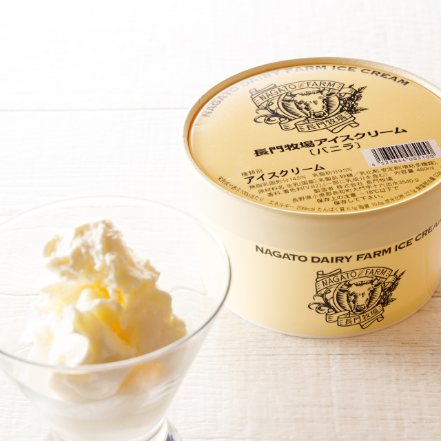 長門牧場アイスクリーム480ml(バニラ)